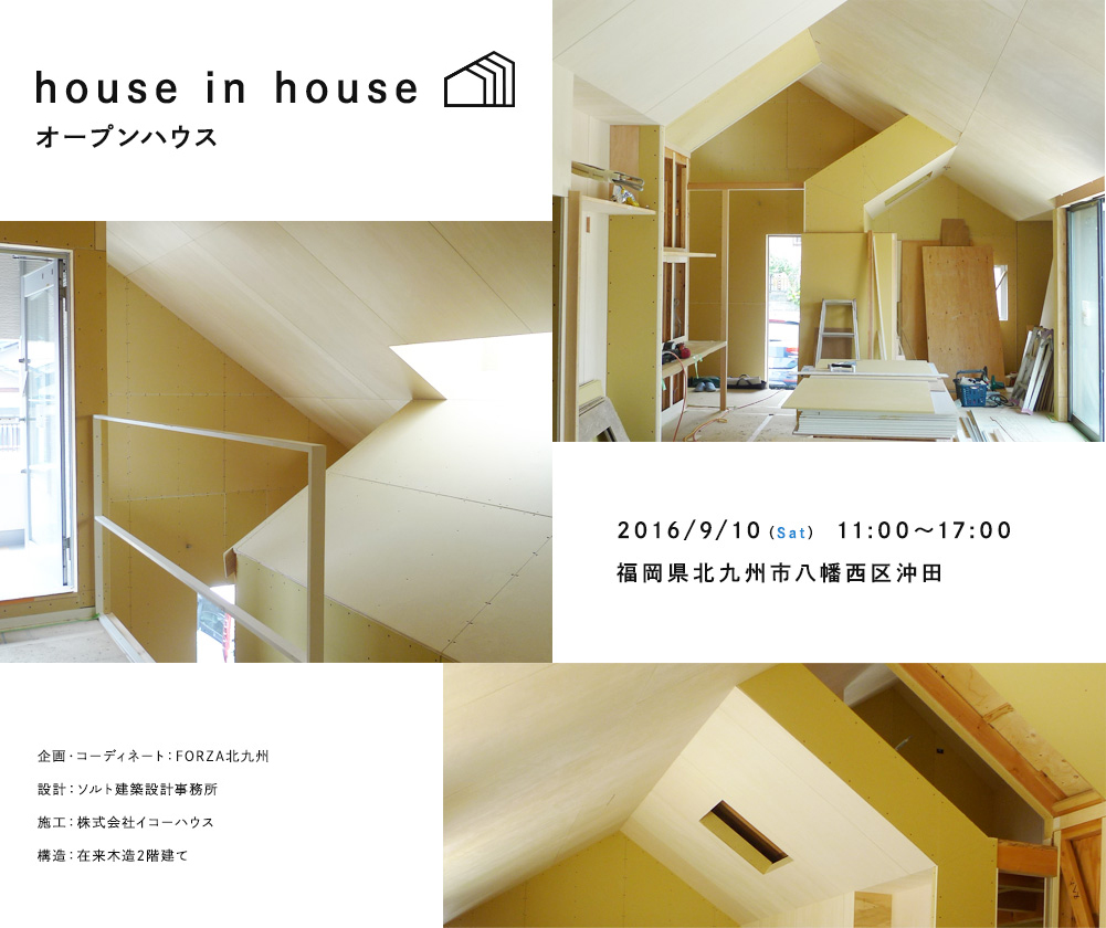 house in house オープンハウス